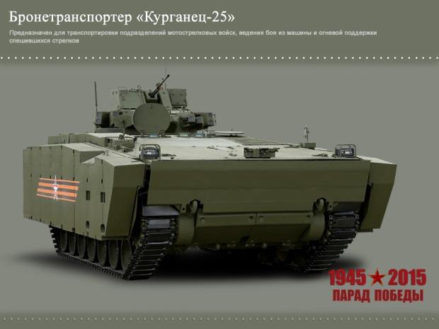 Курганец-25 БТР фото