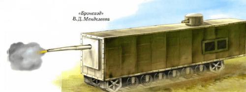 Бронеход Менделеева фото
