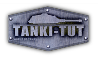 Tanki-tut.ru